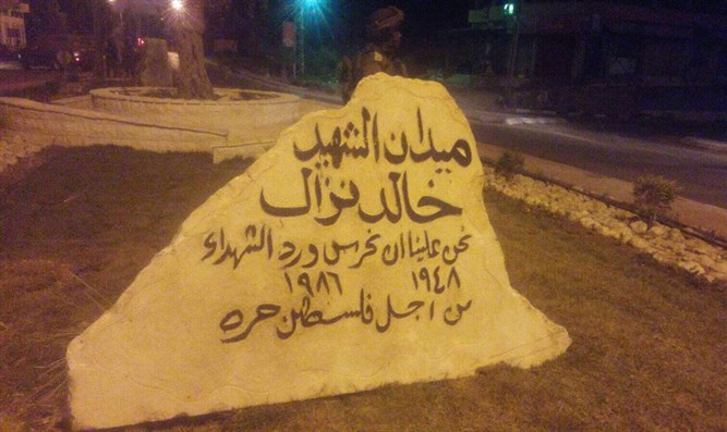 Monument honors terrorist  Khaled Nazzal,